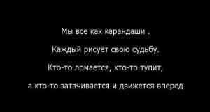 ТекстПро Карандаши