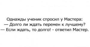 проМастера