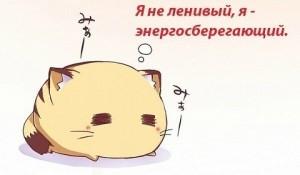 лень2